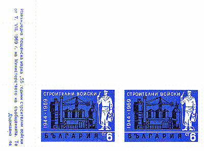 Bulgarie 1969, anniversaire industrie militaire, 2 timbres neufs