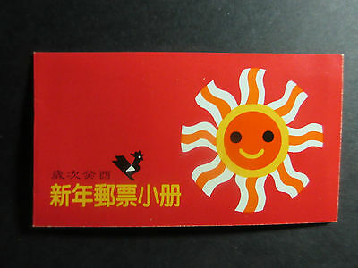 Taiwan 1992 New Year-Year of The Cockral Booklet. MNH.