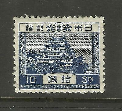 1926 Early 10 Sen Lightly mounted Mint Rare Japanese Stamp