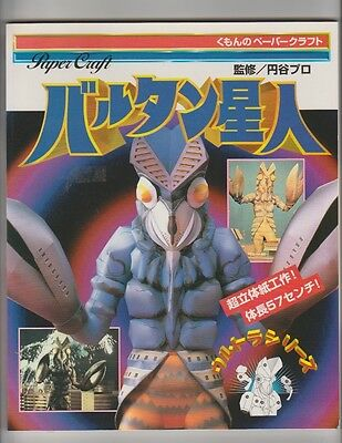 NEW Uncut Japanese Kaiju Ultraman Baltan Paper Craft Figure Book Godzilla