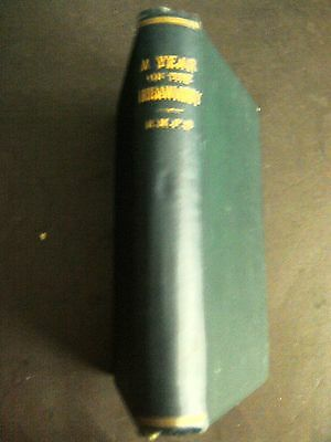 A YEAR ON THE IRRAWADDY by E.M.P-B  1ST EDITION ILLUSTRATED H/BACK 1911 (SCARCE)
