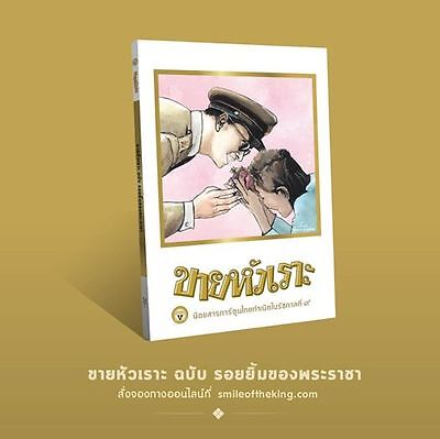 Special Edition Smile of the King  Bhumibol Adulyadej Rama 9 Cartoon Book
