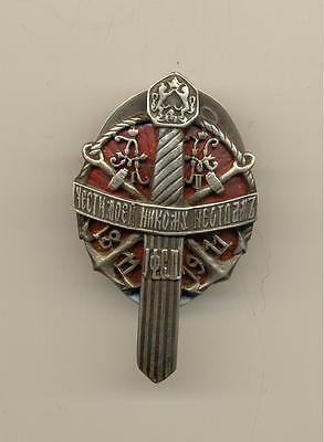 Russian Imperial Military Sterling Silver Badge order medal (#1074)