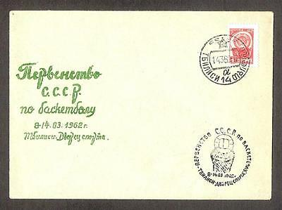 Basketball USSR Competition 1962 Tbilisi Black postmark last day souvenir cover