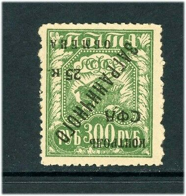 Russia 1925 Foreign Exchange PE6Ta MLH CV $280