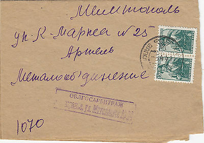 RUSSIA (55s)  1941  letter stamped