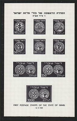 Israel Souvenir Sheet Showing First Postage Stamps of the State of Israel