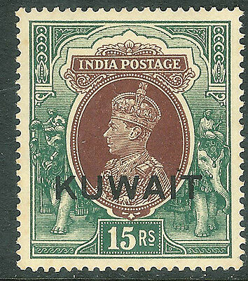 Kuwait 1939 brown/green 15r unmounted mint upright watermark SG51