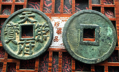 Collection judge!Chinese the Song Dynasty of Bronze Coin ''TIANFURONGBAO""