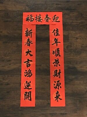 Hand Made Chinese Spring Festival Couplet - 23cm*138cm (1 set with a Free Fu)