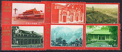 China Francobollo Cina - 1971 The 50th Anniversary of Chinese Communist Party