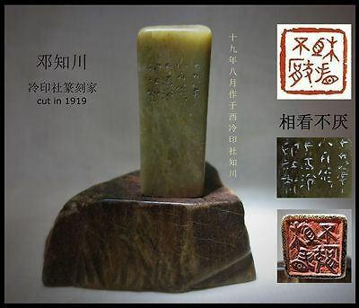 Old Chinese Leisure Seal by Seal Carver Deng Zhichuan 邓知川