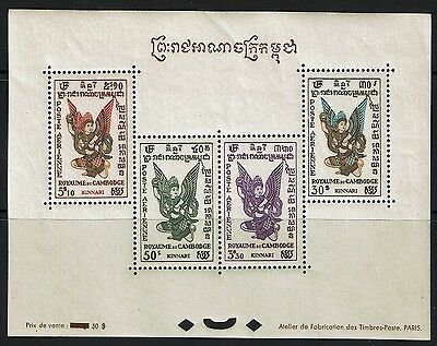 Cambodia SC# C1a, Mint Never Hinged - Lot 012917