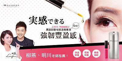 JAPAN GRANMORE - Eyelash Long Rich Strong Essence Liquid 6ml - Experts Recommend