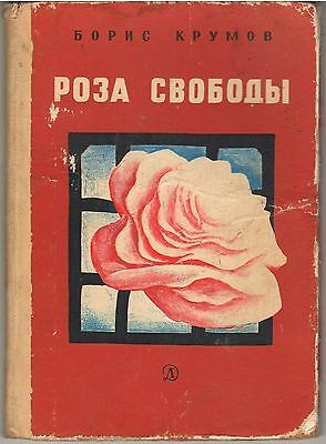 "Vintage Soviet Russian WW II Children Book B. Krumov ""Freedom rose""."