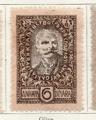 Yugoslavia 1920 Early Issue Fine Mint Hinged 6d. 129605