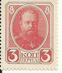 Russian Empire 3 Kopeks( 1915 Stamp Currency Issue)