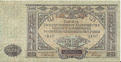 South Russia 10000 rubles banknote 1919