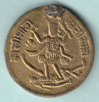 India 200 Years Old Extremely RARE Brass Ram Darbar Hindu Holy Temple Token F37
