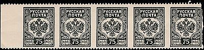 Latvia - Russian Occupation - 75 Dk Green- imperf and perf'd - Cinderella