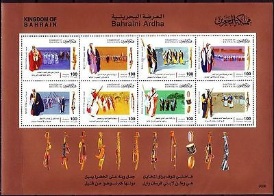 107.bahrain 2008 Stamp S/s Traditional Weapons, Costumes. Mnh