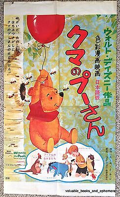 Original Vintage Poster / WINNIE the POOH /1965 Japanese Disney Honey Tree Movie