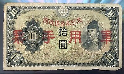 Rare 1923 Japanese 10 yen bank note