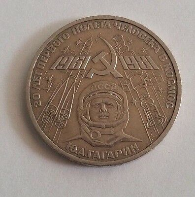 Soviet 1 Ruble Coin 1981 USSR Russian Rouble honor of Yuri Gagarin Space