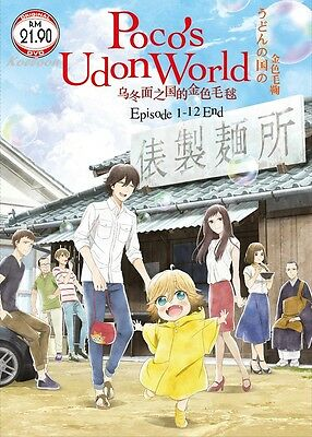 DVD Japan Anime Poco's Udon World Complete Series (1-12 End) English Subtitle