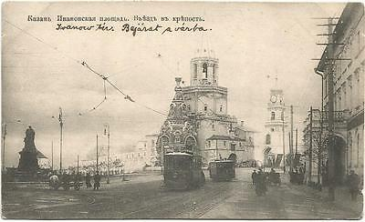Russia, Tatarstan, Kazan, Street Scene with Electric Trams, Old Postcard