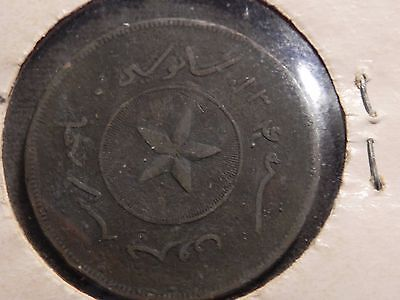 Sultanate Of Brunei Ah 1304 (1887) 1 Cent Coin