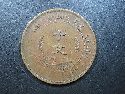 China Republic 10 Cash 1920 Copper #c Chinese Cross Flag World Money Coin