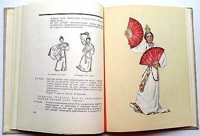 1956 Soviet Russian Edition  «KOREAN FOLK DANCES» MANUAL Richly Illustrated Book