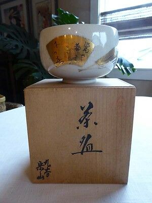 #24 Japanese Chawan,  Kutani Ware, Ceramic Tea Bowl , With Wood Storage Box