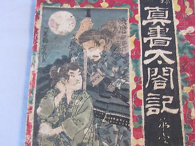 Samurai Ghost Story? Antique Old Japanese Book No Res Seal 2B3