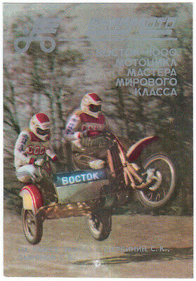 Vostok Soviet Russian Racing Motorcycle Tricycle Pocket Calendar 1992