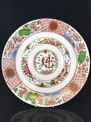 """Japanese/Oriental Polychrome Large Porcelain Charger W16.25"""""""
