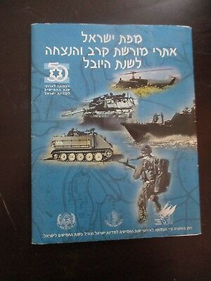 A BATTLE HERITAGE SITES MAP, TO 50 INDEPENDENCE DAY,1:250000,ISRAEL,1998. cs5541