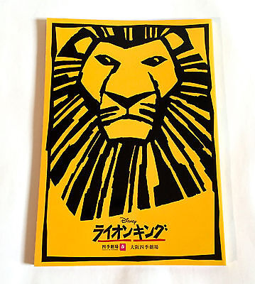 The Lion King Japan Musical Shiki Theater Program Book 2015