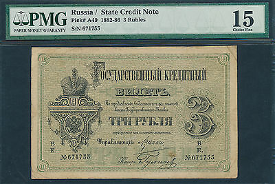 Russia.State Credit Note, 1884 3 Rubles .PMG 15 Choice Fine.