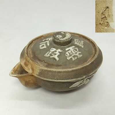 D115: Japanese old pottery teapot for green tea SENCHA with good relief work
