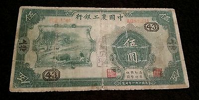 Scarce 1932 AGRICULTURAL AND INDUSTRIAL BANK OF CHINA 1931 5 YUAN Shanghai