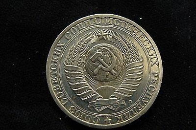 Uncirculated 1991 Л Russia Rouble Y# 134a.2