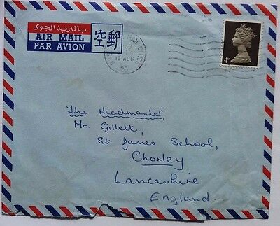 Singapore 1968 Base Fleet Mail 20 Cover From H. M. Submarine Amphion