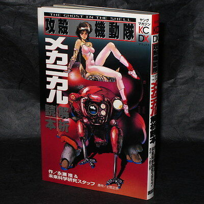 Ghost In The Shell Mechanical Book Japan ANIME ART BOOK