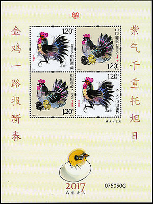 CHINA 2017-1 Ding-You Year (2017 Rooster Zodiac) Stamp Mini Sheet 4V MNH