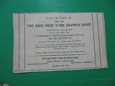 The East New York Savings Bank,old Advertising, Hebrew & English Text, Usa,1947.