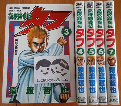 LOT 5 MANGAS JAPONAIS HIGH SCHOOL EXCITING STORY n°3 à 7 - VO JAPAN - YOUNG JUMP