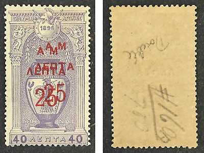 GREECE 160a - MINT SINGLE - DOUBLE SURCHARGED IN RED - F, H - RARE