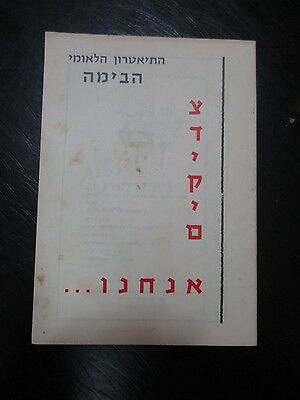 "THE AGE OF THE INNOCENT,SIGFRIED LENZ,A SHOW PROGRAM,""HABIMA"",ISRAEL 1962.cs3373"